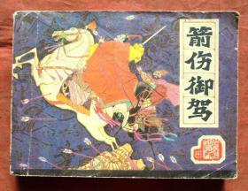 连环画  箭伤御驾 前汉演义之十  辽宁美术出版社  1983年