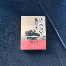 清末海军舰船志
