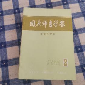 固原师专学报1989年2.3,1990年1-4,1991年1-4,1992年1,1994年4(12本合售)
