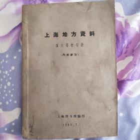 上海地方资料一西文著录者目录(版本目录学家顾廷龙藏书