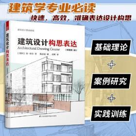 建筑设计构思表达