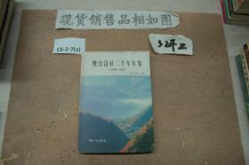 鹰台诗社二十年年鉴(1988——2008)