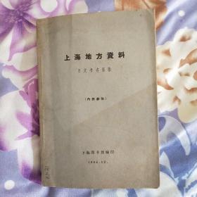 上海地方资料一日文书名目录(版本目录学家顾廷龙藏书