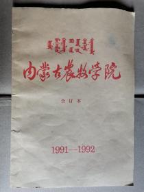 内蒙古农牧学院.合订本(1991-1992.内含2年蒙文版)