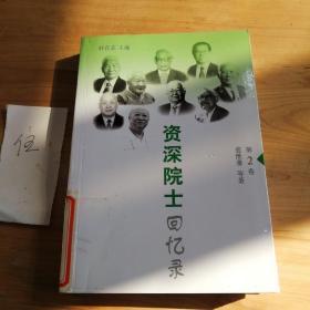 资深院士回忆录(第2卷)