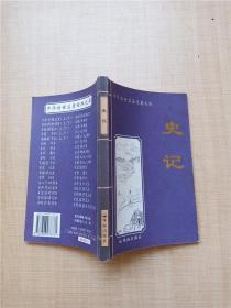 史记(中华传世名著经典文库)【正书口泛黄】