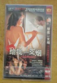 给我一支烟与小姐同居的日子 (DVD 2碟装 完整版)