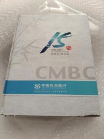 中国民生银行成立十五周年邮票珍藏(邮票齐全)
