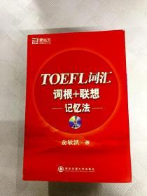 I416858 TOEFL词汇词根+联想记忆法 新东方大愚英语学习丛书