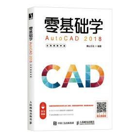 零基础学AutoCAD2018(全视频教学版)