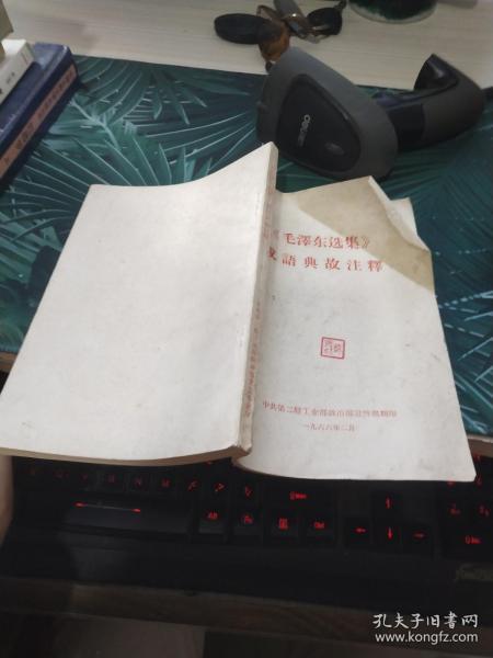 毛泽东选集成语典故注