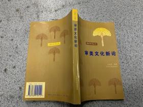 审美文化新论:橡树学术丛书(一版一印)