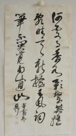 中国书画协双理事、上海双副主席谢稚柳书法 作品编号19868