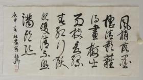 中国书画协双理事、上海双副主席谢稚柳书法 作品编号19871