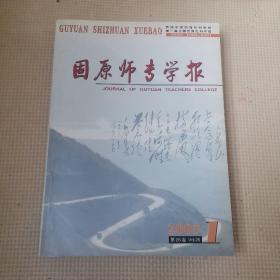 固原师专学报2005年1.2.5,2006年2(四本合售)