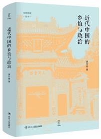 近代中国的乡谊与政治(细说聚乡邻联旧谊之同乡组织,聚焦影响中国近代政治变动的无形力量)