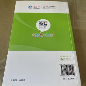 第二届夏季青年奥林匹克运动会南京2014·传播手册