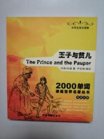 王子与贫儿中学生英文读物