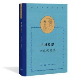 费孝通精选集:孔林片思 论文化自觉