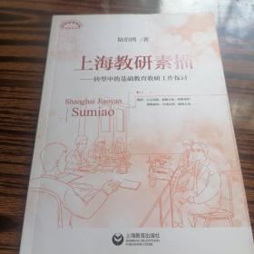 上海教研素描转型中的基础教育教研工作探讨(有一处磕碰)