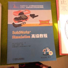 SolidWorks 公司原版系列培训教程:SolidWorks Simulation高级教程