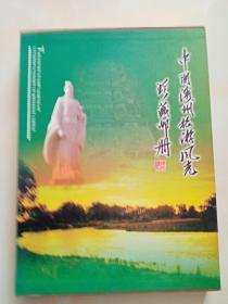 中国滨州旅游风光 珍藏邮册