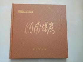 河南煤炭 邮票纪念册