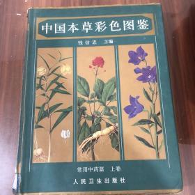 中国本草彩色图鉴。上卷