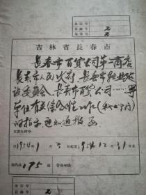 1954长春市百货公司第一商店  2号卷