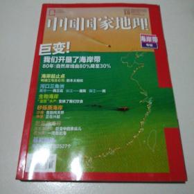 中国国家地理2020.10