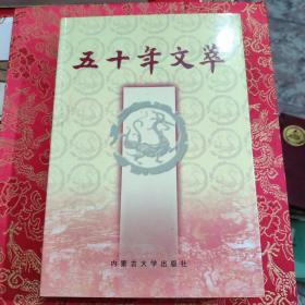 五十年文萃5【专著编三】李清照研究丛稿·唐代诗学论稿