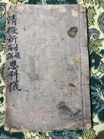 四川彭山道教珍稿 求子的道书较少见 清代道门珍稿———《清微祈嗣(求子)珍科》