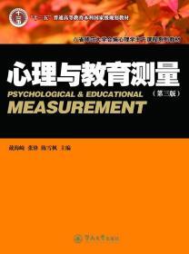 (年后发货-以标题为准)A2-4-心理与教育测量(第三版)戴海崎