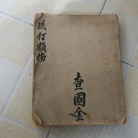 老中医线装手写本:跌打损伤药书(内含多枚手写单方验方及手绘图)老中医父传子,16开