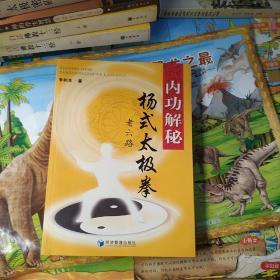 内功解秘:杨式太极拳老六路
