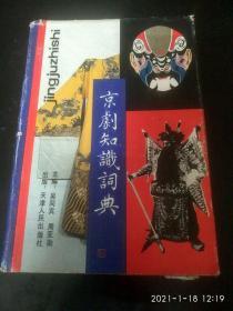 京剧知识词典