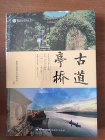 古道亭桥(福建古建筑丛书)