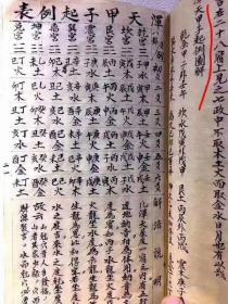 历伯韶地理秘诀