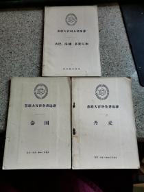 苏联大百科全书选译 古巴 海地 多米尼加+丹麦+泰国(1957年一版一印)