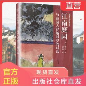 江南庭园 与造园人穿越时空的对话 古典园林景观设计 苏州扬州园【2月10日发完】