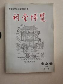 祠堂博览(冬之卷2009年第24期
