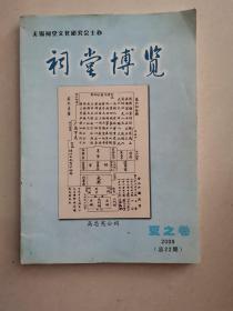 祠堂博览(夏之卷2009年第22期)