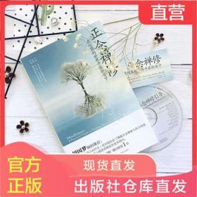 【赠光盘】正念禅修 马克·威廉姆斯 释放压力修身养性书籍 身心【2月10日发完】