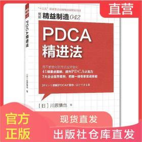 精益制造042:PDCA精进法 制造业工厂经营管理者读物 企业公司运营【2月10日发完】