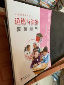 道德与法制 教师用书