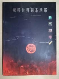 《魔兽世界副本档案》(大16开平装)九品