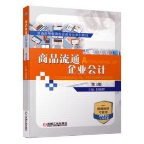 全新正版图书 商品流通企业会计 第三版 倪明辉 机械工业出版社 9787111650225胖子书吧