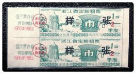 浙江省定额粮票(1966年9月底止)壹市斤双连枚1张~样张
