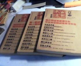 今古传奇(纪实版 双月号)2010合订本1、2、3(三册合售)