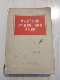 禁止原子武器及和平利用原子能问题文件选辑